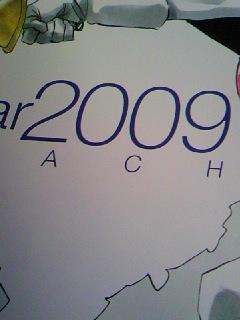 2009年か・・・